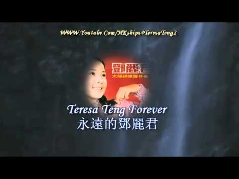 Teresa Teng - You Are in my Dream - 鄧麗君 - 你在我夢裏