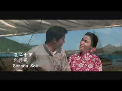 Serena Kok 郭晶麗 - Thousand Of Miles Across The River 渡江千里