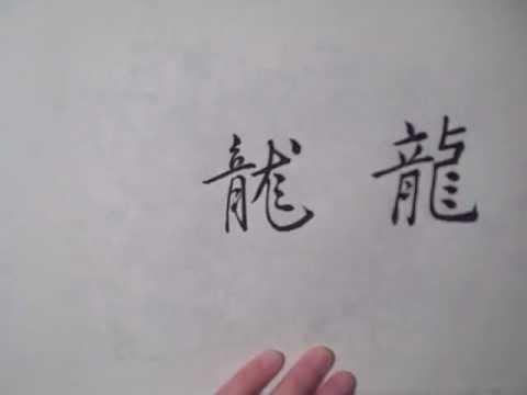 How to write Dragon in Chinese characters - video lesson
