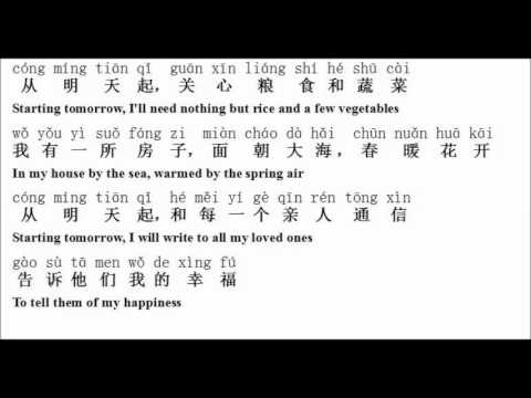 Chinese poetry - Looking out to Sea Warmed by Spring Air 面朝大海 春暖花开