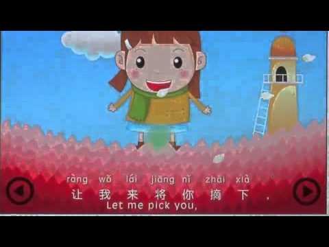 Jasmine Flower Song - 茉莉花 (pinyin: mò lì huā)