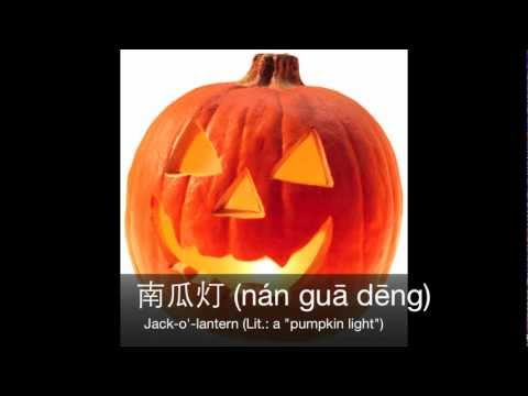 Halloween in Chinese
