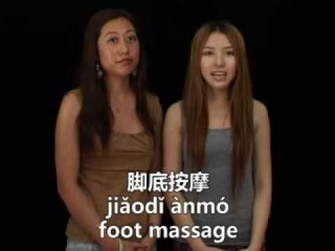 How to say Massage in Chinese - video lesson