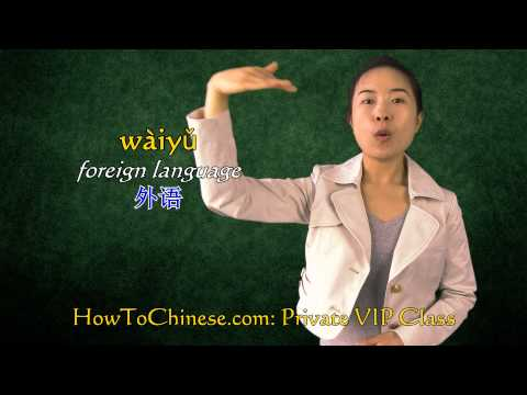 Foreign Languages in Chinese