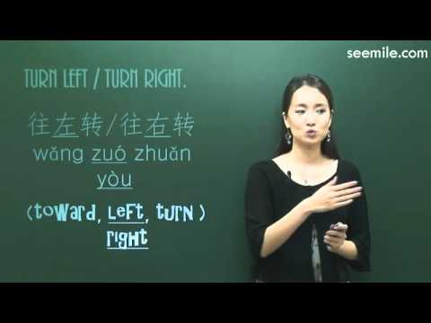 Learn Directions in Chinese (left, right, turn)