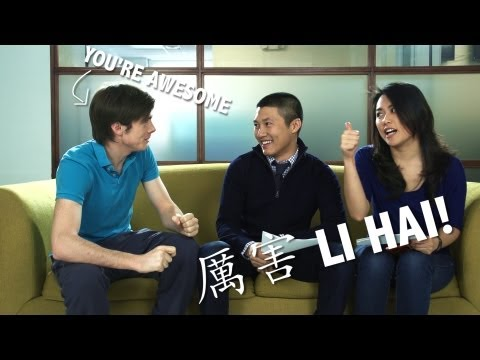 "How to say ""Awesome"" in Chinese"