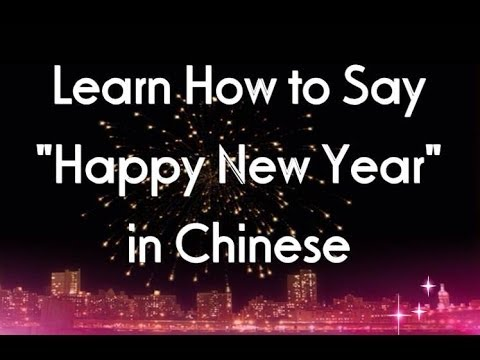 """Learn How To Say """"Happy New Year"""" in Chinese"""