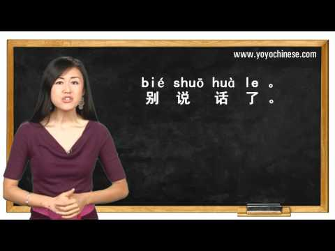 How to say Don't or Stop in Chinese 别 bié - Video lesson