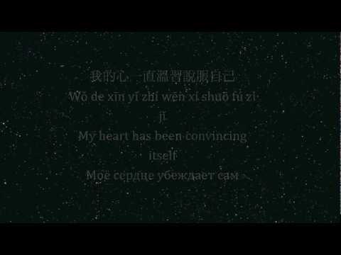 勇气 (Courage) - 王光良 (Michael Wong) with Chinese, Pinyin, English and Russian Subtitles