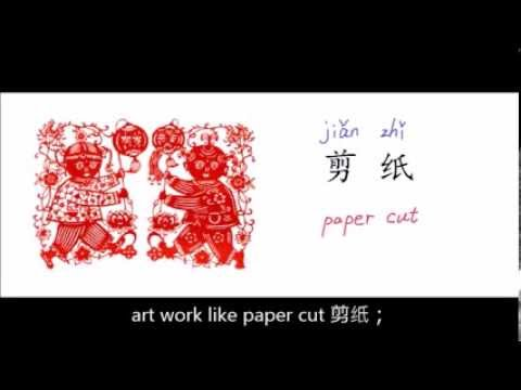 Write auspicious Chinese phrase   岁岁平安