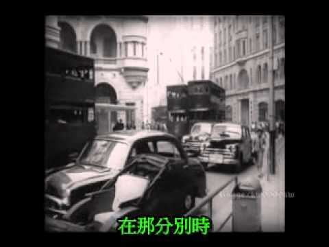 Hong Kong's Past 關菊英 - 我是痴情無限 -- Susanna Kwan - I was infatuated infinitely (Cantonese)
