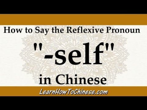 """Learn How To Say the Reflexive Pronoun """"-Self """" in Chinese"""