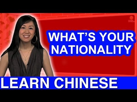 What is your nationality in Chinese