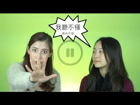 "Better Ways to Say ""I Don't Understand"" in Chinese  --  Fiona Tian"