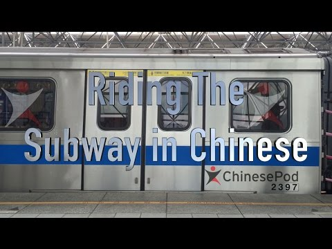 Riding the Subway in Chinese w/Fiona Tian