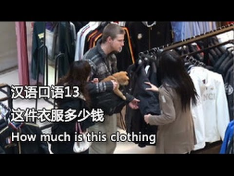 Chinese spoken 13: How much is this clothing 这件衣服多少钱