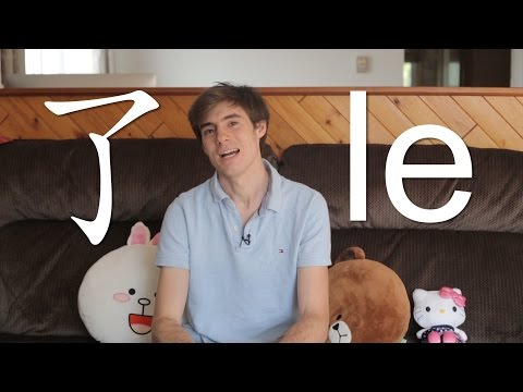 Chinese Grammar: How to use 了 le    Learn Chinese Now