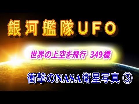 衝撃のNASA衛星写真③ 銀河艦隊の葉巻型UFO349機!世界の上空を飛行(2018.7.4~5)