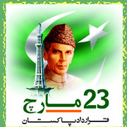 Commemorates the passing of Lahore Resolution. قرارداد لاہور