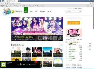 Hands down the Best Site for streaming music in China - QQ Music