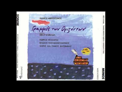 Βασίλης Παπακωνσταντίνου - William George Allum | Vasilis Papakonstantinou - William George Allum