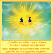 улыбка солныша со стихом-призывом