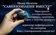 Открытие сайта-агрегатора инфопродуктов по эзотерике и самопознанию