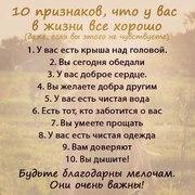 10 признаков того,что у вас в жизни всё хорошо.