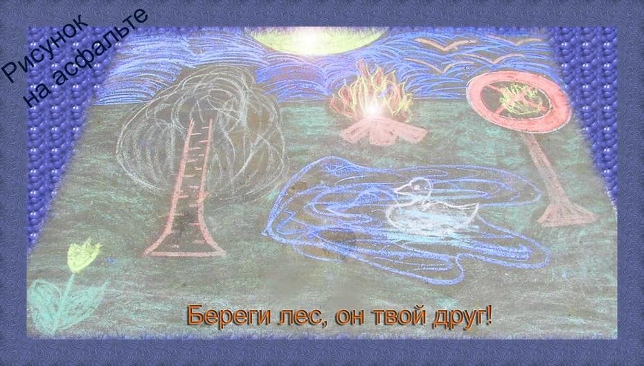 Рисунок на асфальте,  Анжела и Аня