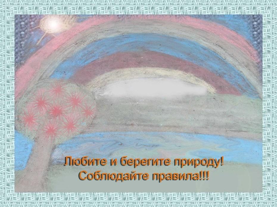 Рисунок на асфальте, Юр Ульяна