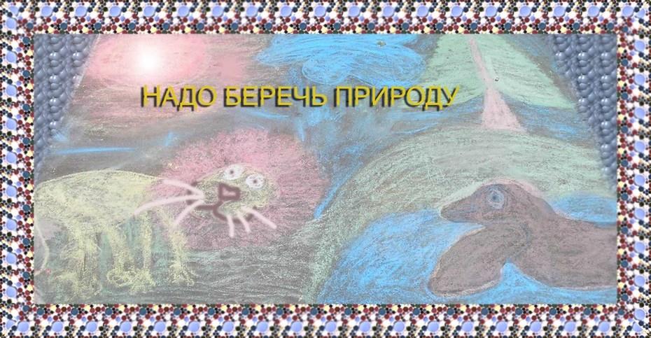 Рисунок на асфальте, Симонова Даша