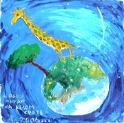 один жираф на белом свете, х.м.30х30