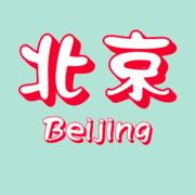 Viviendo en Beijing
