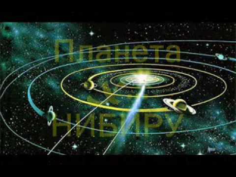 Планета X... НИБИРУ