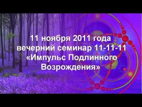 11.11.11 Эксклюзивные семинары Яноша в Москве