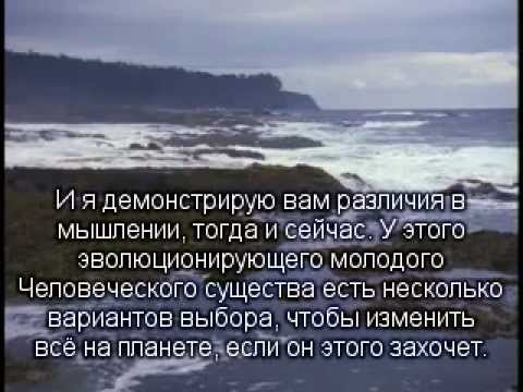 """13 01 kryon """"THE 2013 OLD-SOUL TOOLKIT"""" w/Russian subtitles"""