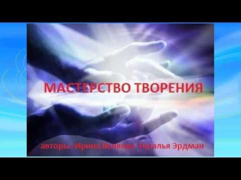МАСТЕРСТВО ТВОРЕНИЯ от 09.04.2013