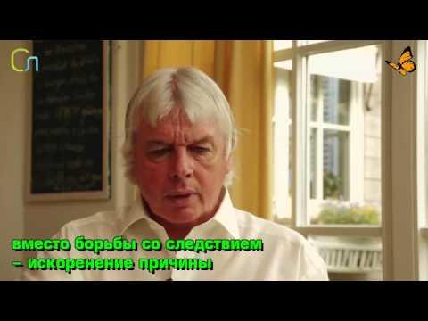 Дэвид Айк David Icke 2013 - Сенсационная Правда о Человечестве!