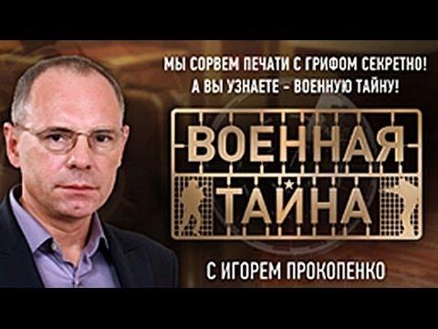 Военная тайна с Игорем Прокопенко. 2014.01.27