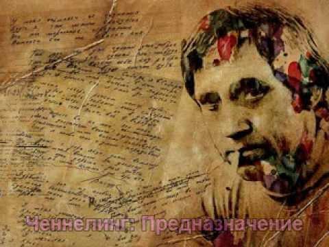 Ченнелинг: Предназначение. Владимир Семенович Высоцкий