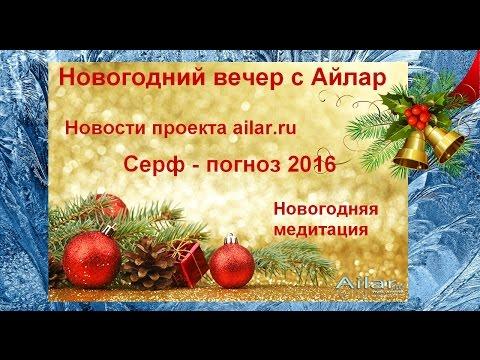 Серф  прогноз 2016 и Новогодняя медитация Айлар