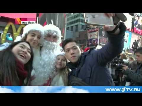 Десятки Дедов Морозов и Снегурочек вышли на главную площадь Нью Йорка   Первый канал
