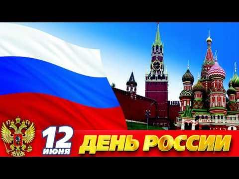 РОССИЯ -  МАТУШКА . С ДНЕМ РОССИИ!