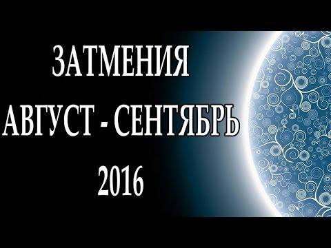 Затмения 2016г (август-сентябрь) ШОКИРУЮЩИЕ ПРОГНОЗЫ от астролога Веры Хубелашвили