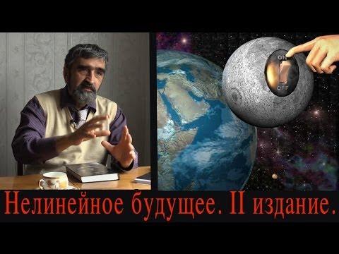 Акоп Назаретян. Нелинейное будущее 2, Анонс нового издания.