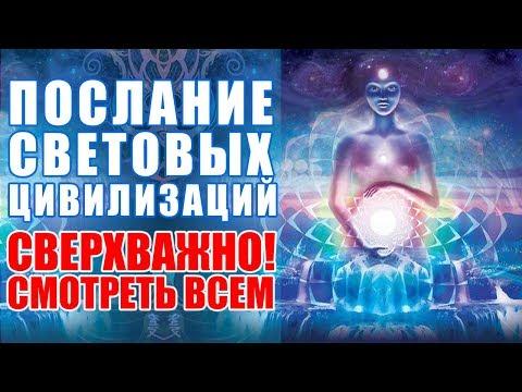 СВЕРХВАЖНО! Смотреть Всем   Послание Световых Цивилизаций для Эволюции Человечества Законы Вселенной