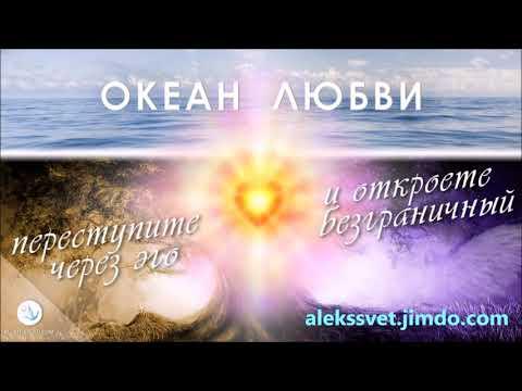 Медитация Волшебный океан любви и света
