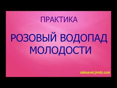Розовый водопад молодости. Омолаживающая медитация
