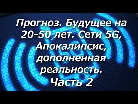 343 Прогноз на 20-50 лет. Сети 5G, апокалипсис, матрица. Часть 2