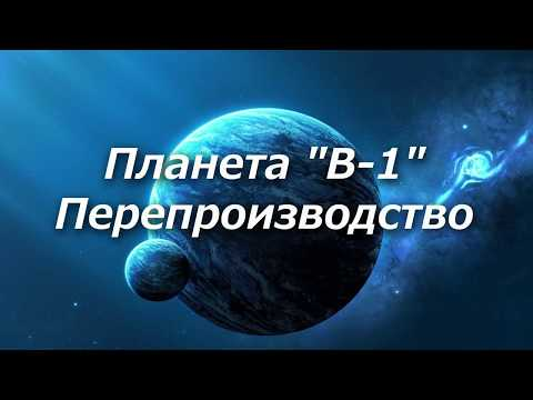 """321 Планета """"В-1"""" Перепроизводство"""